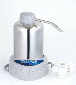 【送料無料】ウォーター・セイフティー社製浄水器 エクリプス(CT−45/J8)