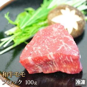 和牛 モモ肉 100g 肉の味が濃く、あっさりした肉質です。【4129】【業務用】【焼肉セット】【あす楽対応_関東】【あす楽対応_甲信越】【あす楽対応_北陸】【あす楽対応_東海】【あす楽対応_