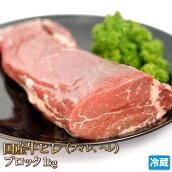 特上国産牛ヒレブロック1kg