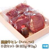 お歳暮・お年始・プレゼントに。特上国産牛ヒレステーキ5枚セット(計1kg)