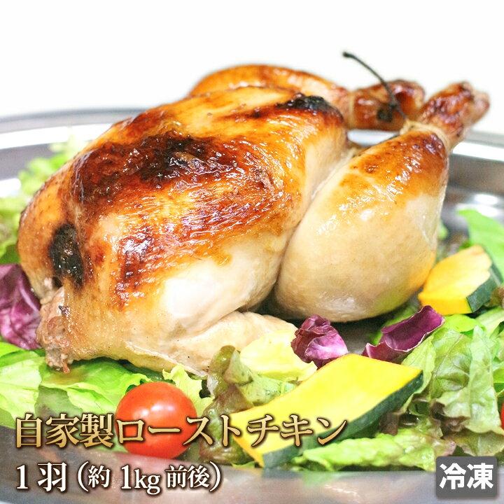自家製・オリジナルローストチキン(丸鶏)クリスマス&パーティーディナーにはこれがなくては始まりません!!【贈答】【4129】【訳あり】【業務用】【焼肉セット】【10P03Dec16】