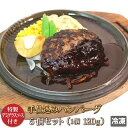 ステーキハウスの本格派。極上デミソース付!お手軽にレストランの味をご家庭で♪オリジナルハンバーグ5粒セット【4129…