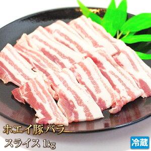 北海道産 ホエイ豚 ( ホエー豚 ) バラ スライス 1kg【4129】【訳あり】【業務用】【焼肉セット】【贈答】【コロナ】【自粛】
