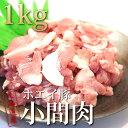 北海道産ホエイ豚(ホエー豚)小間肉1kg【4129】【訳あり】【業務用】【焼肉セット】【10P03Dec16】