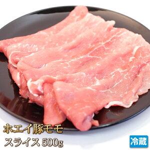 北海道産 ホエイ豚 ( ホエー豚 ) モモ スライス 500g【4129】【訳あり】【業務用】【焼肉セット】【コロナ】【自粛】