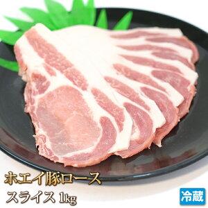 北海道産 ホエイ豚 ( ホエー豚 ) ロース スライス 1kg【4129】【訳あり】【業務用】【焼肉セット】【コロナ】【自粛】