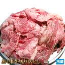 お肉たっぷり!黒毛和牛切り落とし肉1kg【あす楽対応_関東】【あす楽対応_甲信越】【あす楽対応_北陸】【あす楽対応_…
