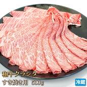 値下げしました!お鍋に最適!和牛クラシタ肉スライス500g