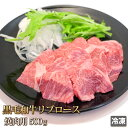 焼肉もワイルドに。黒毛和牛霜降リブロース焼肉用500g【4129】【訳あり】【業務用】【焼肉セット】【贈答】
