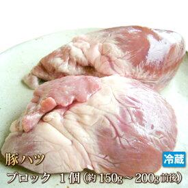 常陸ポーク[生]豚ハツ(心臓)1個【4129】【業務用】【訳あり】【ホルモン】【焼肉セット】【10P03Dec16】