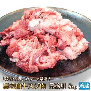 お肉たっぷり!黒毛和牛 特選 スジ肉 5kg (生)【4129】【訳あり】【業務用】【焼肉セット】【コロナ】【自粛】