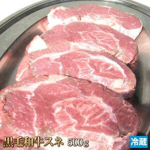 煮物・シチュー・コンソメにどうぞ。特選 黒毛 和牛 すね スネ肉 500g【4129】【訳あり】【業務用】【焼肉セット】【コロナ】【自粛】