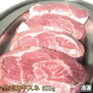煮物・シチュー・コンソメにどうぞ。特選黒毛和牛すねスネ肉500g【4129】【訳あり】【業務用】【焼肉セット】【コロナ】【自粛】