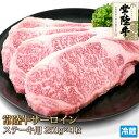 ご贈答に極上の和牛を!常陸牛 サーロイン ステーキ 4枚セット(計1kg) 【贈答】【あす楽対応_関東】【あす楽対応_甲信…