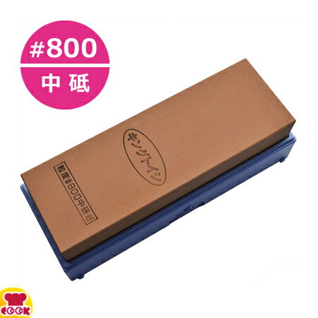 キング トイシの王様 PB-02 台付(中砥) #800(代引OK)