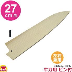 青木刃物製作所 朴サヤ 牛刀 27cm用 黒丹ピン(小)付(代引OK)