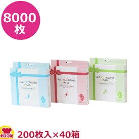 朝日衛生材料 アルスポリグローブプラス 200枚入×20箱(送料無料、代引不可)