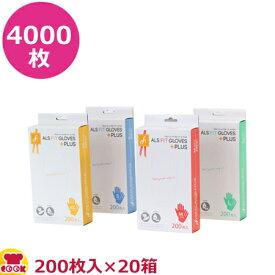 朝日衛生材料 アルスフィットグローブプラス 200枚入×20箱(送料無料、代引不可)