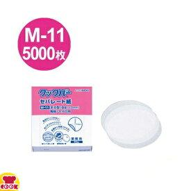 旭化成 業務用クックパー セパレート紙 M-11 まる型 直径110mm 500枚入×10(送料無料 代引不可)