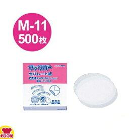 旭化成 業務用クックパー セパレート紙 M-11 まる型 直径110mm 500枚入(代引不可)