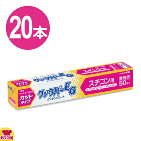 旭化成 業務用クックパーEG クッキングシート スチコン用 33cm×54cm 50枚入×20本(送料無料 代引不可)