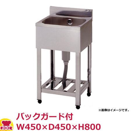 東製作所 一槽シンク KP1-450 バックガード付 W450×D450×H800(送料無料、代引不可)