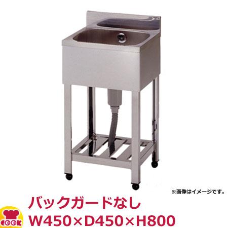 東製作所 一槽シンク KPC1-450 バックガードなし W450×D450×H800(送料無料、代引不可)