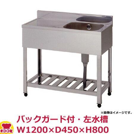東製作所 一槽水切シンク KPM1-1200L バックガード付 左水槽 W1200×D450×H800(送料無料、代引不可)