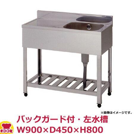 東製作所 一槽水切シンク KPM1-900L バックガード付 左水槽 W900×D450×H800(送料無料、代引不可)