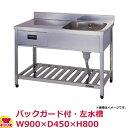 東 引出付一槽水切シンク KPOM1-900L BG付 左水槽 W900 D450 H800(送料無料、代引不可)