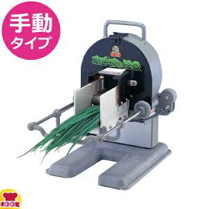 千葉工業所 手動式ネギ切り機 手動ネギ丸120(送料無料 代引不可)