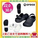 クロックス シューズ ビストロ ブラック・ホワイト 22.0〜30.0cm(代引OK)
