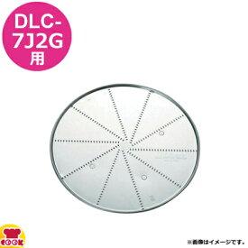クイジナート DLC-7J2G用部品 おろし金 DLC-035TXJ(送料無料 代引OK)
