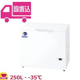 ダイレイ スーパーフリーザー D-271D(-35℃) 250L(送料無料 代引不可)