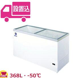 ダイレイ 超低温冷凍ショーケース HFG-400e(-50℃) 368L(送料無料 代引不可)