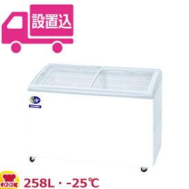 ダイレイ 冷凍ショーケース RIO-125e(-25℃) 258L(送料無料 代引不可)