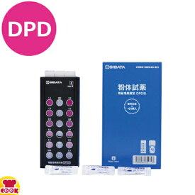 柴田科学 残留塩素測定器 DPD法 樹脂板仕様(試薬付)080540-521(送料無料 代引OK)