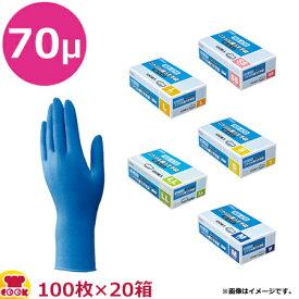 ダンロップ 粉なしニトリル極うす手袋 NS-470 厚70μ 100枚入×20箱(送料無料 代引不可)