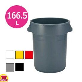 ラバーメイド ラウンドブルートコンテナ 本体 RM2643 166.5L(送料無料、代引不可)