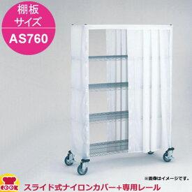 エレクター スライド式ナイロンカバー+レール 高さ1390mm 棚板サイズ AS760用(送料無料、代引不可)