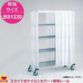 エレクター スライド式ナイロンカバー+レール 高さ2200mm 棚板サイズ BS1220用(送料無料、代引不可)