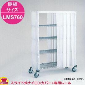 エレクター スライド式ナイロンカバー+レール 高さ1590mm 棚板サイズ LMS760用(送料無料、代引不可)