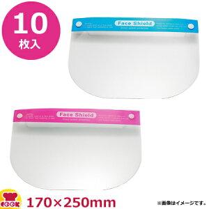 福井クラフト 子供用フェイスシールド 10枚入 170×250mm(送料無料 代引不可)