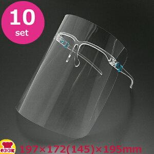 福井クラフト フェイスシールド メガネタイプ 10セット入 197×172(145)×195mm(送料無料 代引不可)