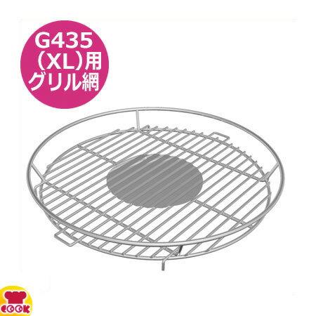 ロータスグリルXL G435交換用 グリル網(4枚入)(送料無料、代引不可)