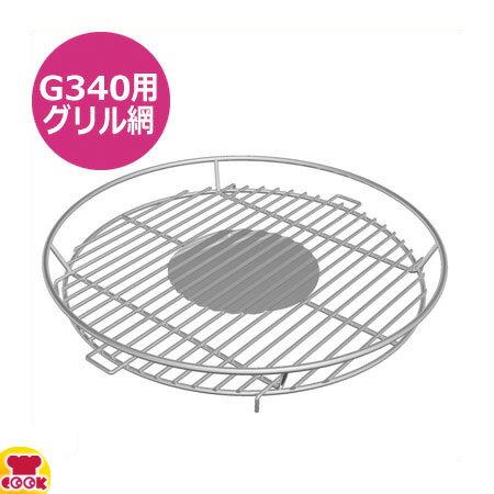 ロータスグリル G340交換用 グリル網(4枚入)(送料無料、代引不可)