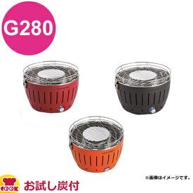 ロータスグリル G280 USB電源対応(キャリーケース・お試し炭付)(送料無料 代引不可)