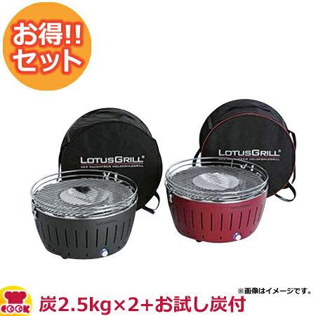 ロータスグリルXL G435 (キャリーケース・お試し炭300g付)・ブナ炭2.5kg×2袋(送料無料、代引不可)