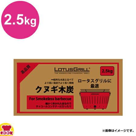 ロータスグリル用 ブナ炭 2.5kg LK-2500J(代引不可)