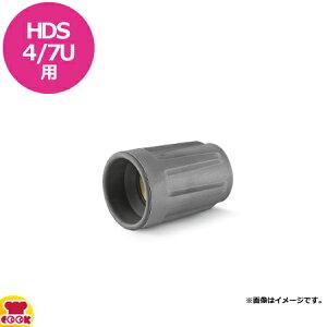 ケルヒャー 業務用温水高圧洗浄機HDS4/7U用 ノズルチップ固定ホルダー(代引不可)